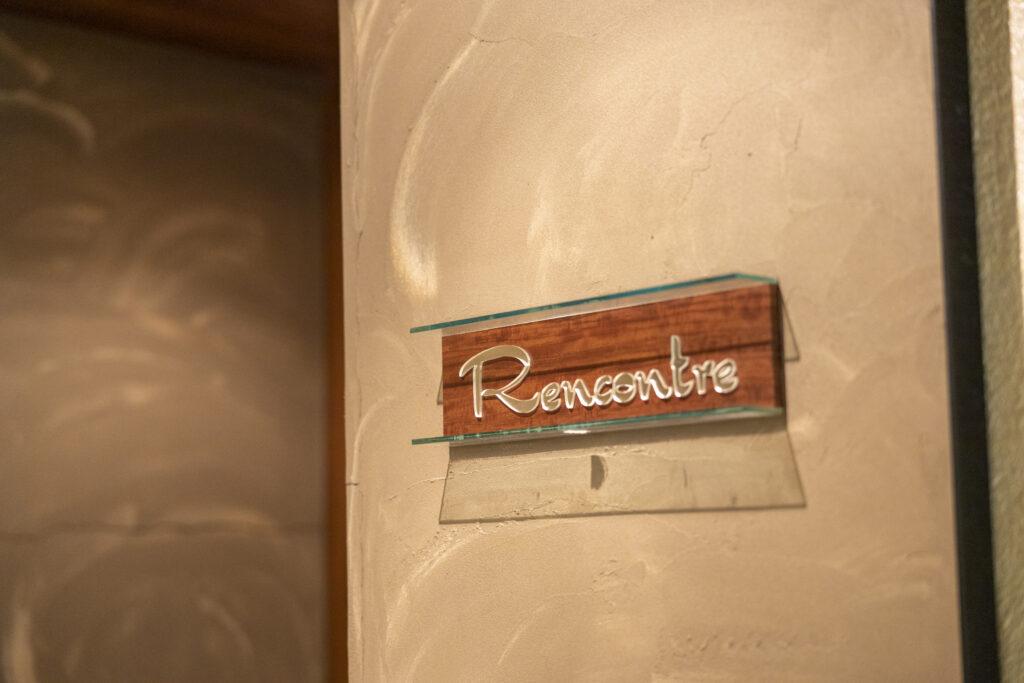 ワインバー&レストラン Rencontre(ランコントル)看板
